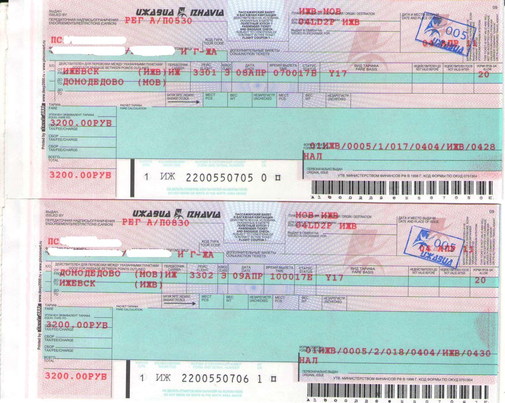 работу за сколько дней можно купить авиобилет по впд Казань