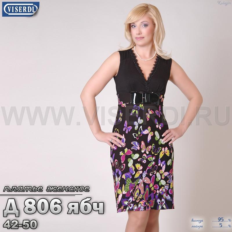 Висерди Женская Одежда С Доставкой
