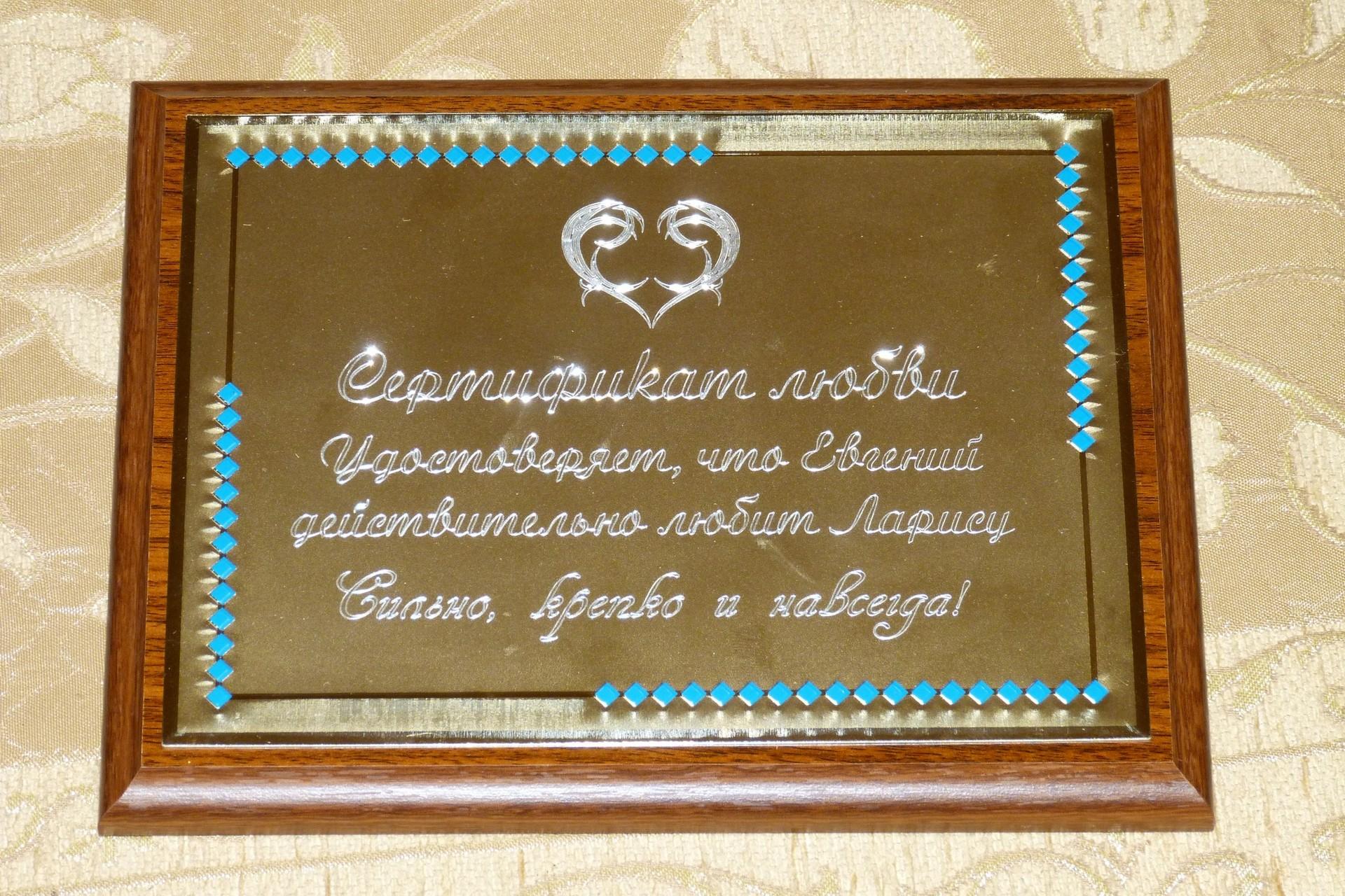 Оригинальный подарок на день рождения с гравировкой