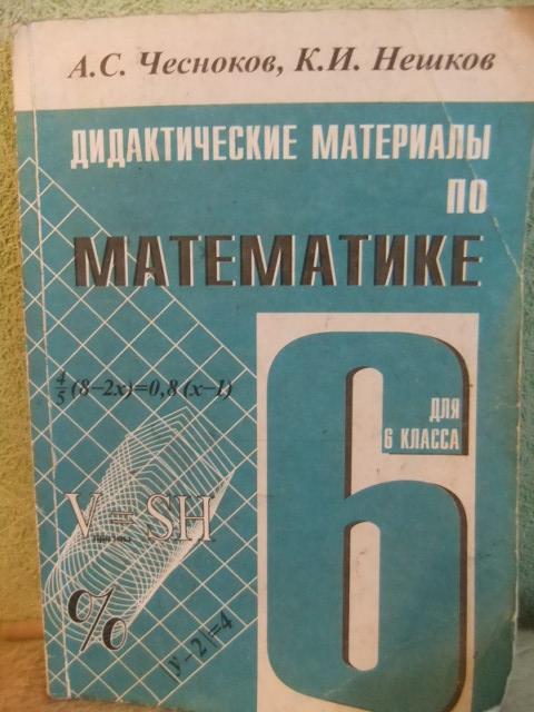 Книга по математике виленкин