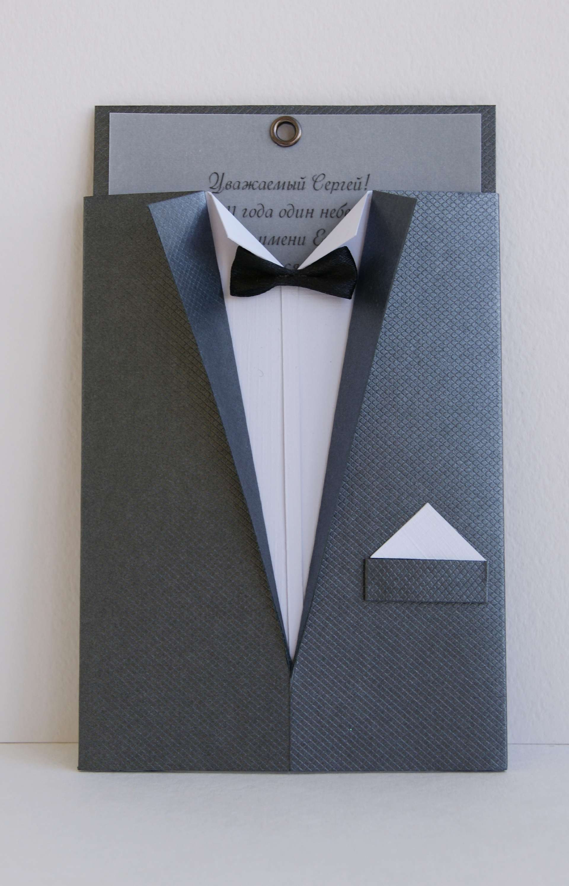 Открытка с мужским костюмом