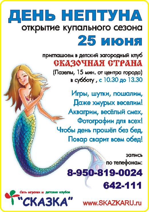 Поздравления нептуна на юбилее