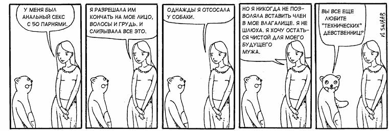 chto-delat-esli-v-tebya-konchil-paren