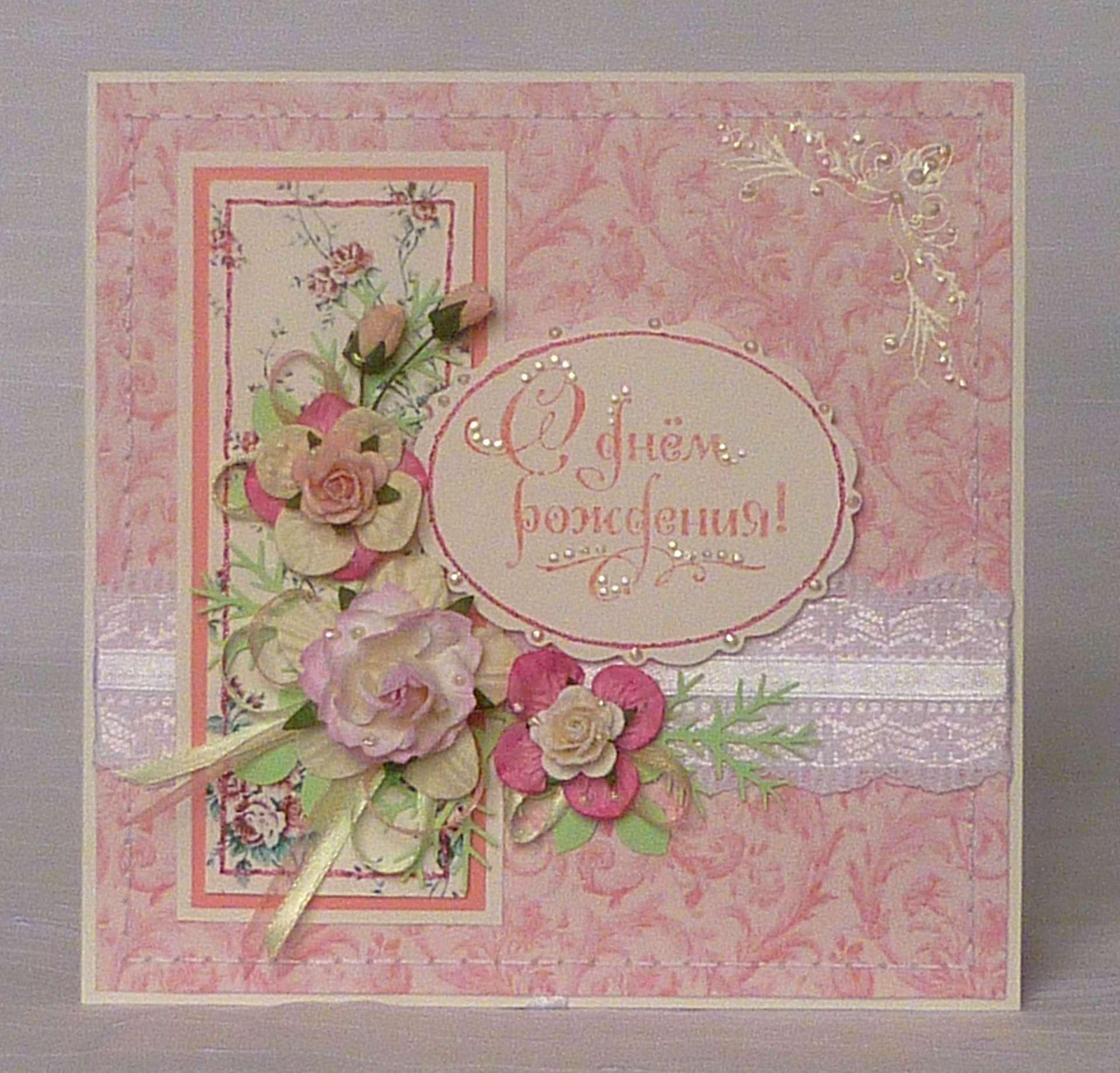 Скрапбукинг открытка день рождения