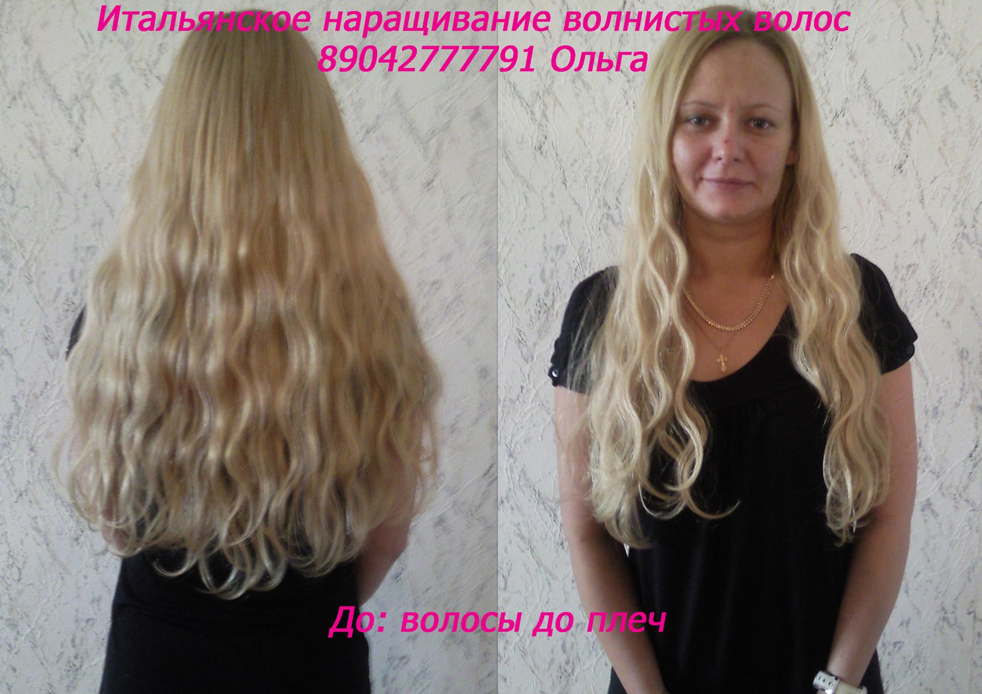 Фото нарощенные волнистые волосы
