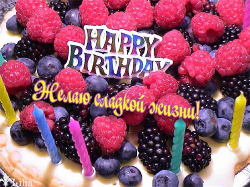 Поздравление с днем рождения женщине сегодня пожелать фото 427