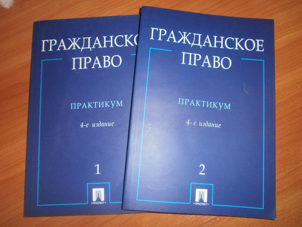 Решебник практикума по гражданскому праву сергеев егоров