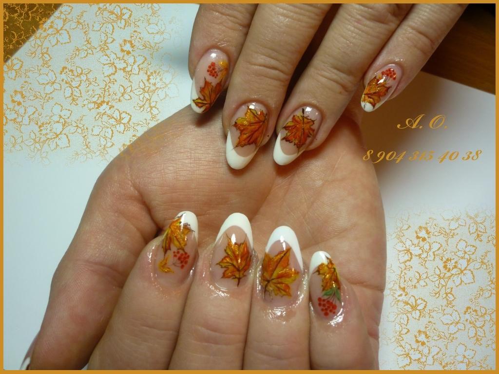 Осенний френч на ногтях