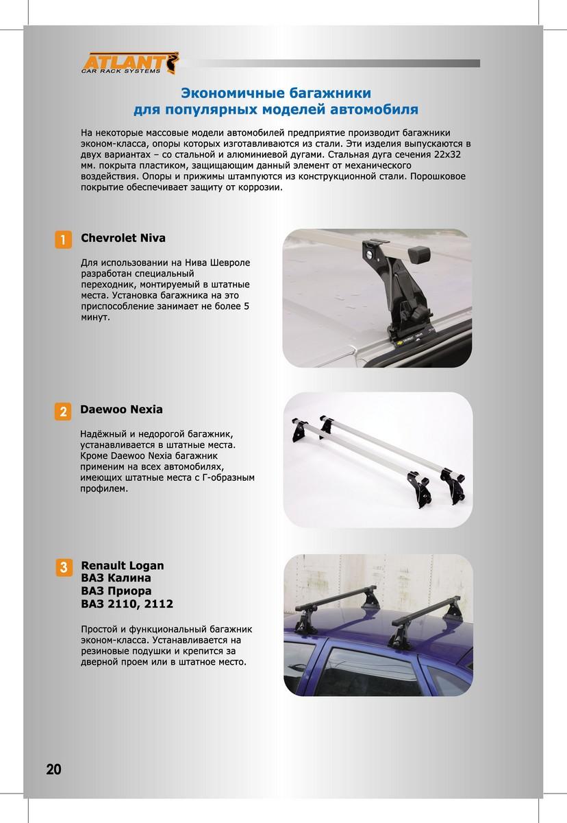 защита фар renault logan (2шт) шелкография mobilizator