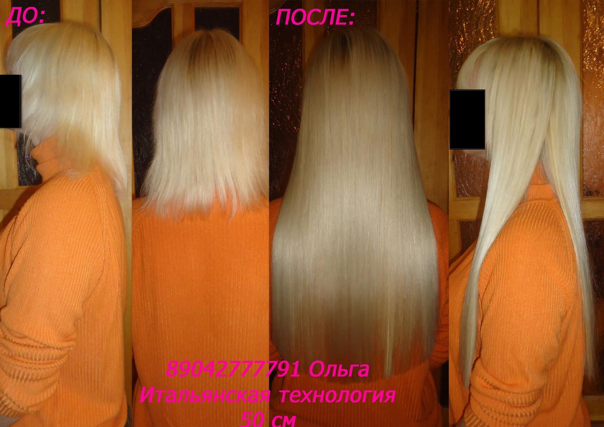 Как отрастить волосы за 1 день на 10 см в домашних условиях 34