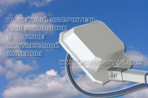 Спутниковая антенна для 3g