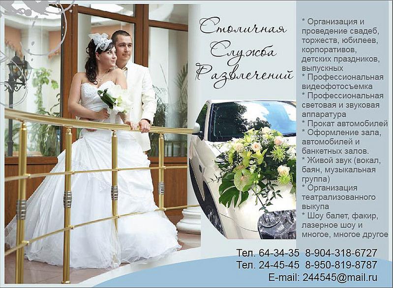 Организация свадеб прайсы