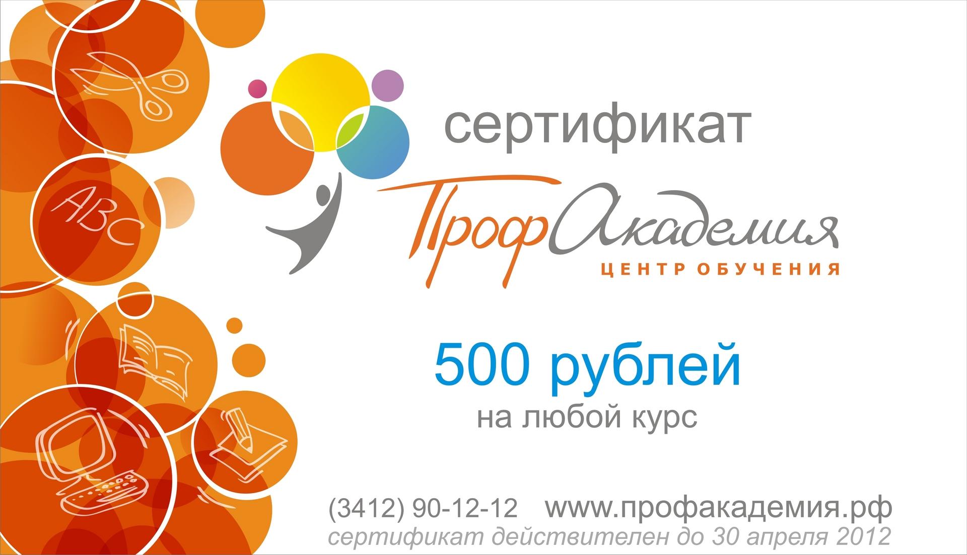 схемы страховыми проф курсы в белгороде работы разнорабочим