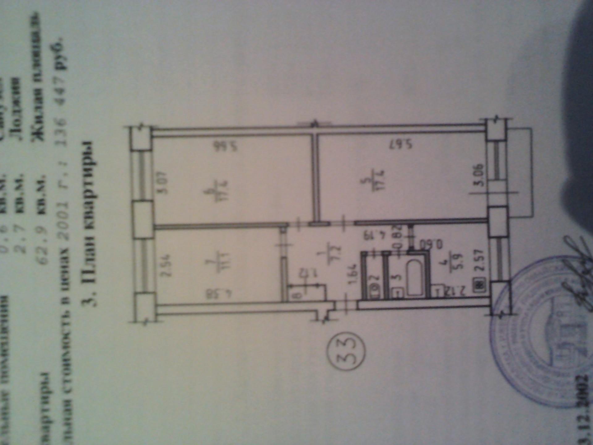 Метраж комнат в трехкомнатой квартиры старой девяти этажке -.