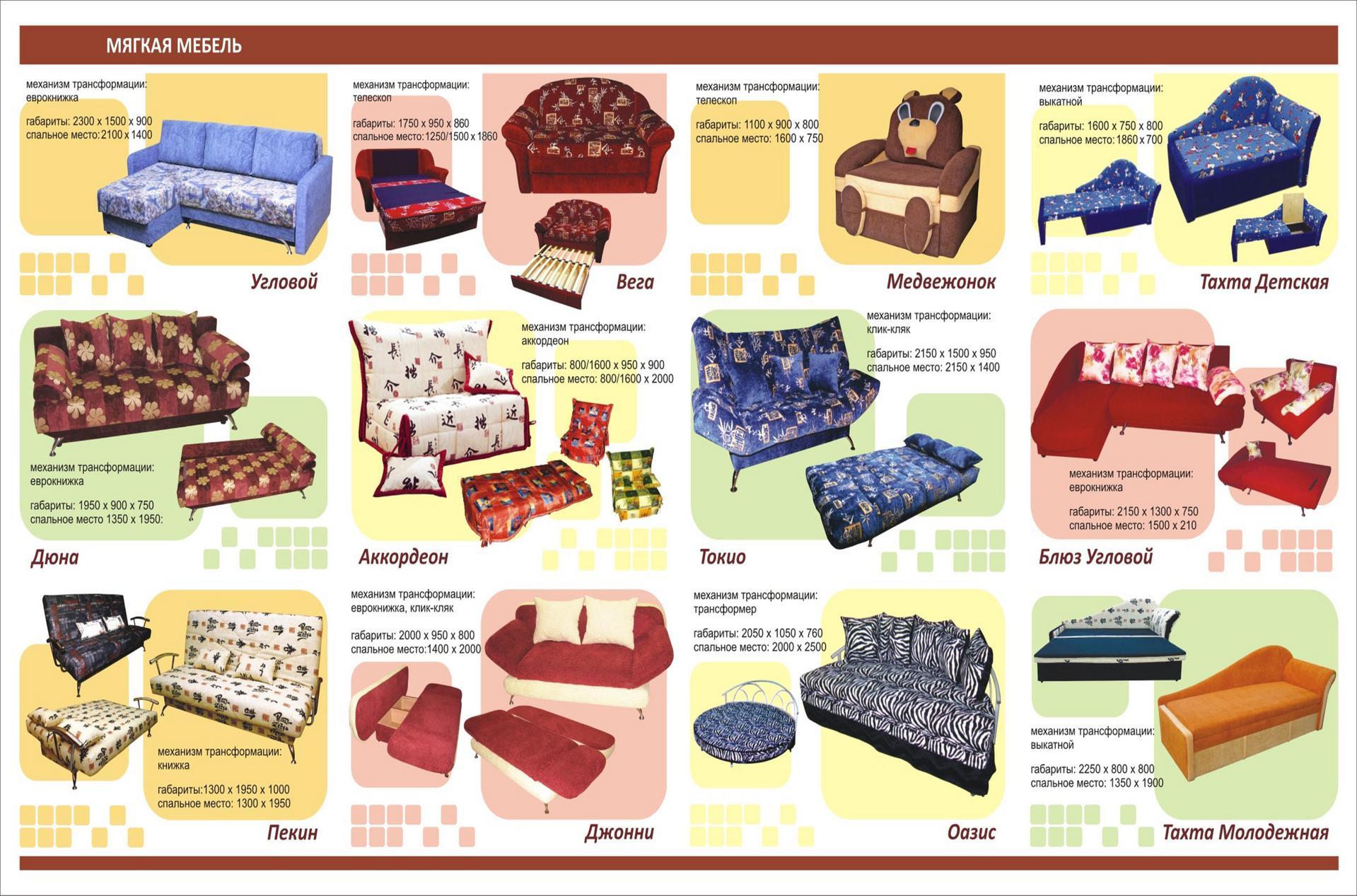 Мягкая мебель ижевск каталог цены альбина