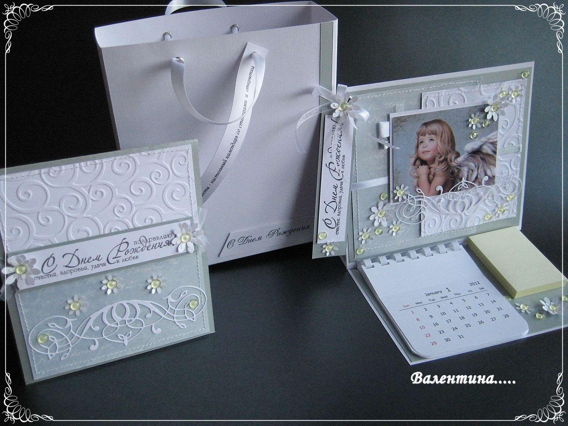 Настольный календарь и открытка