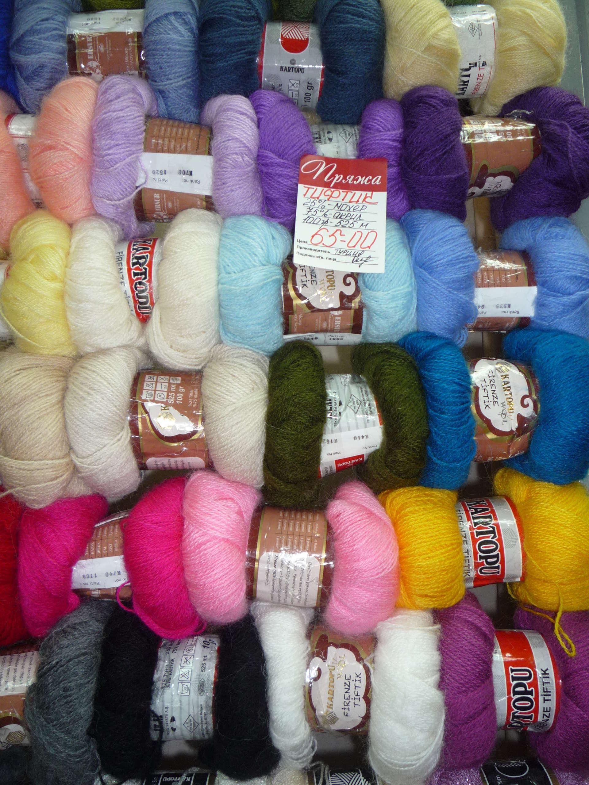 Рукоделие ростов нитки для вязания 54