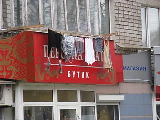 Вывеска на балконе, тёрки с владельцем магазина : юридически.