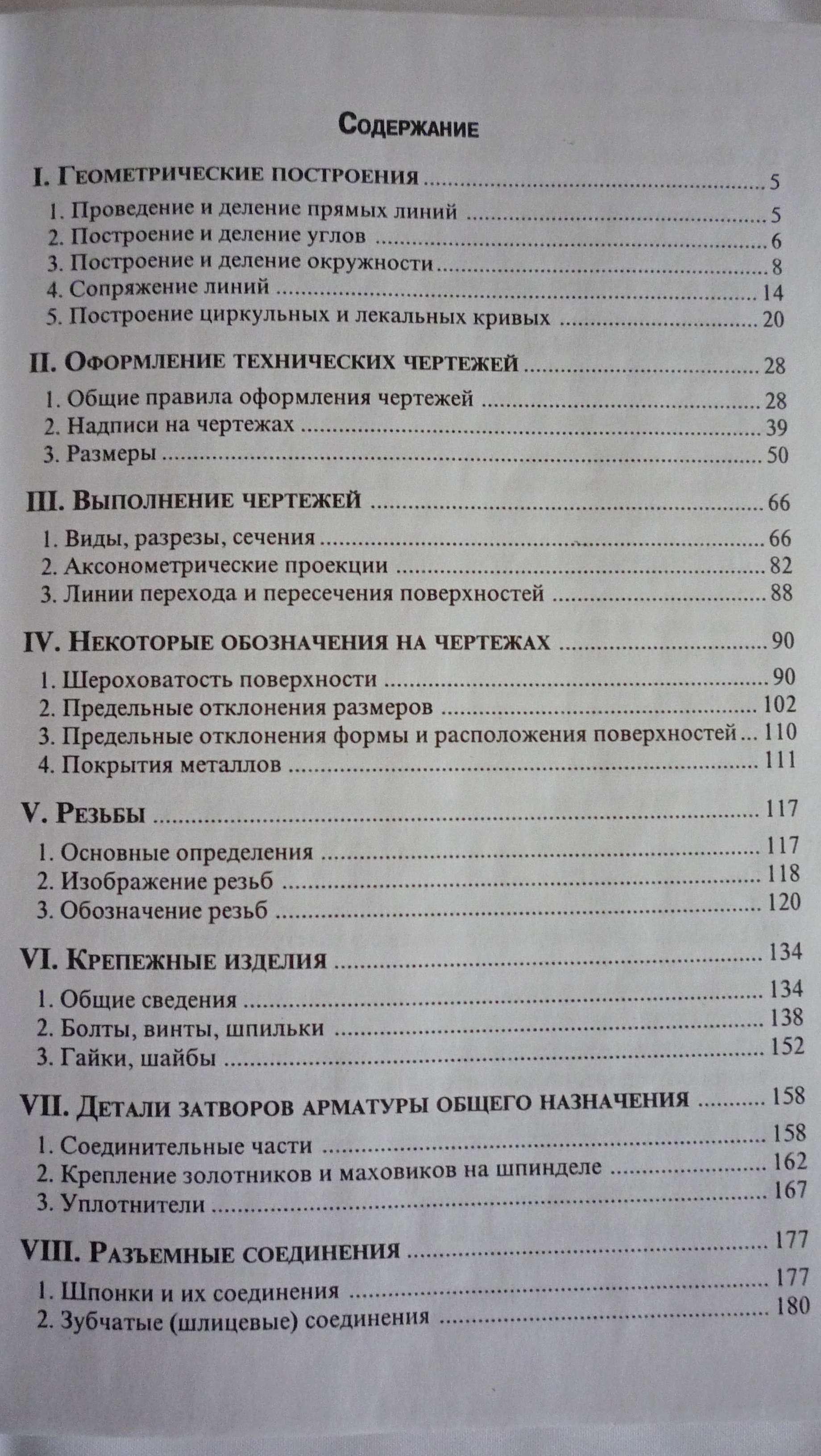 Продажа учебников