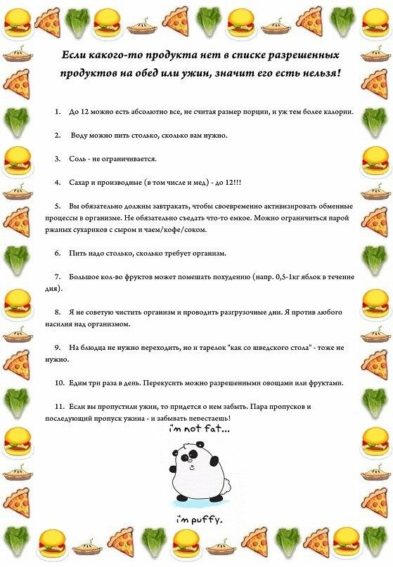 Какие продукты питания во время похудения можно есть, а что не рекомендуется.
