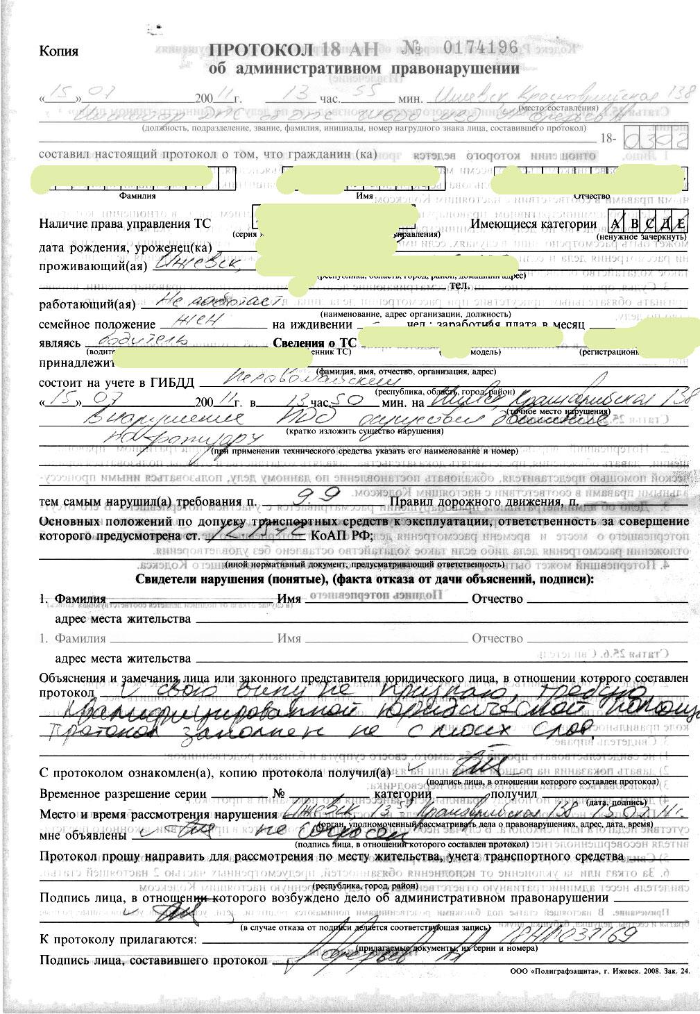 Упк составление протокола об административном правонарушении был