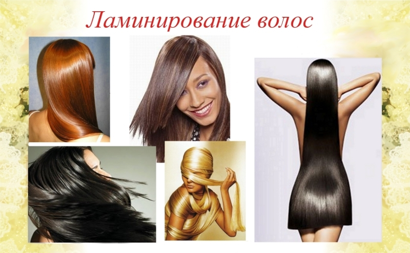 Сколько стоит ламинирование волос в киеве негр ростом