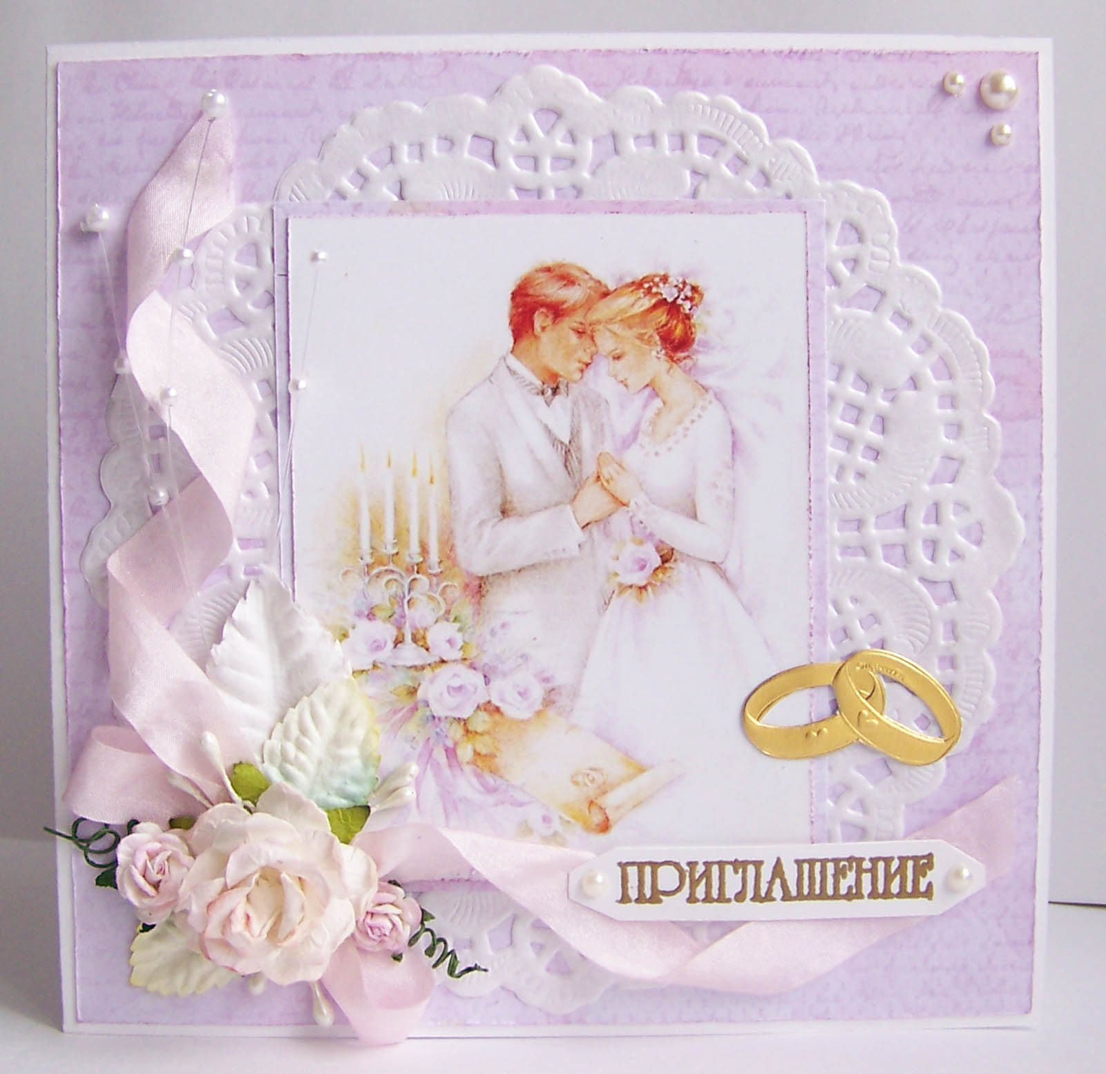 Скрапбукинг свадебная открытка