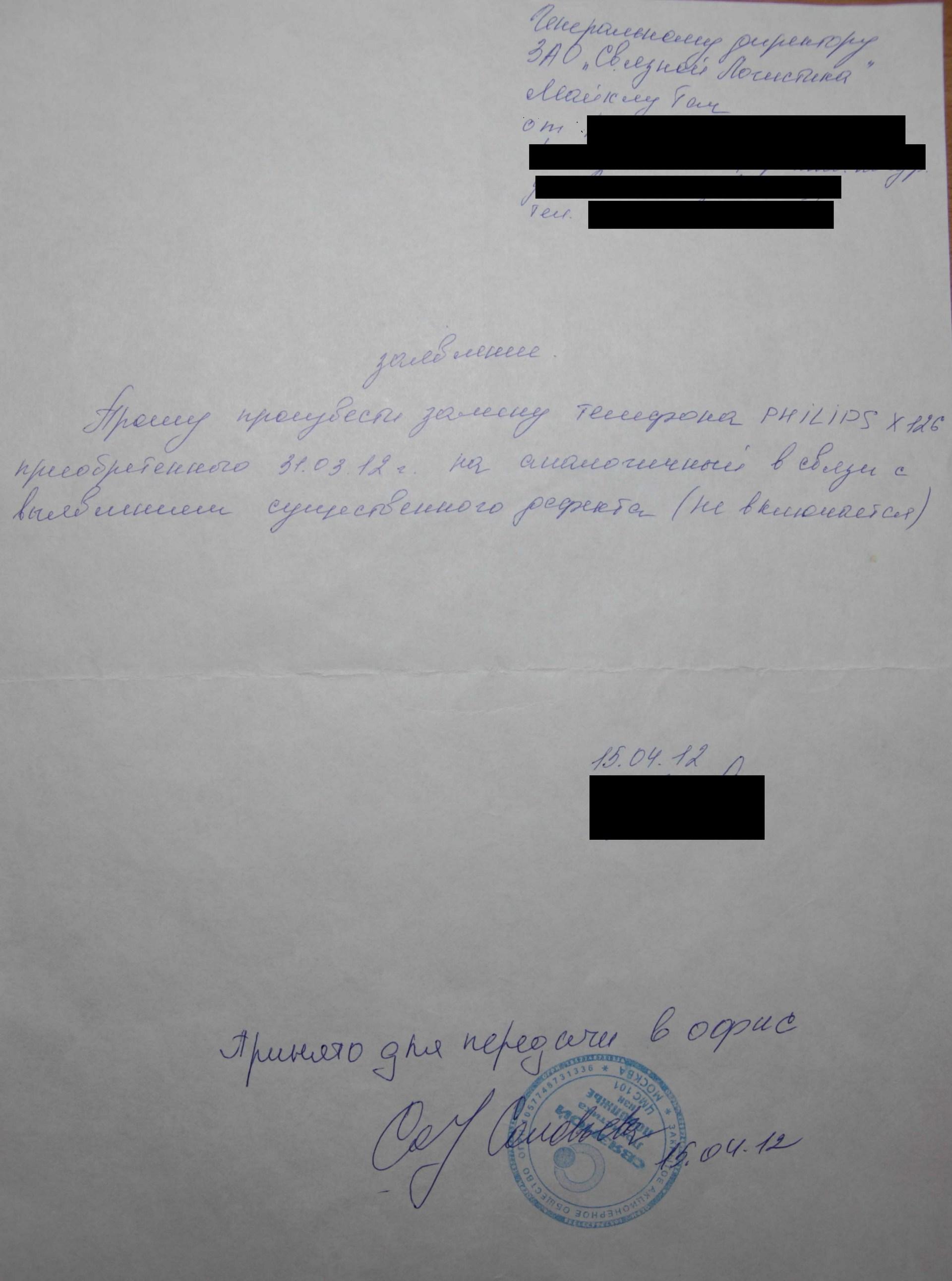 info svyaznoybank.ru бланк заявления