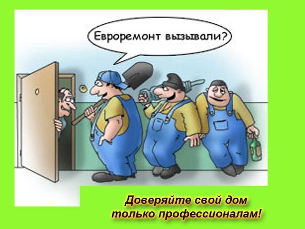 Открытки ремонт квартиры