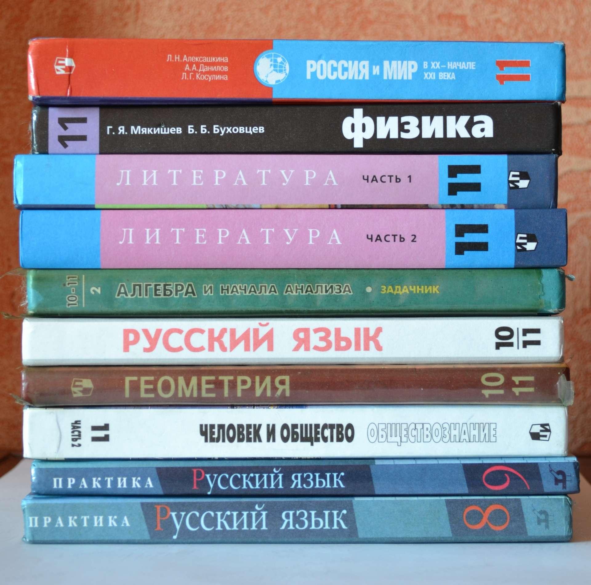 Гдз по русскому языку для Колледжей