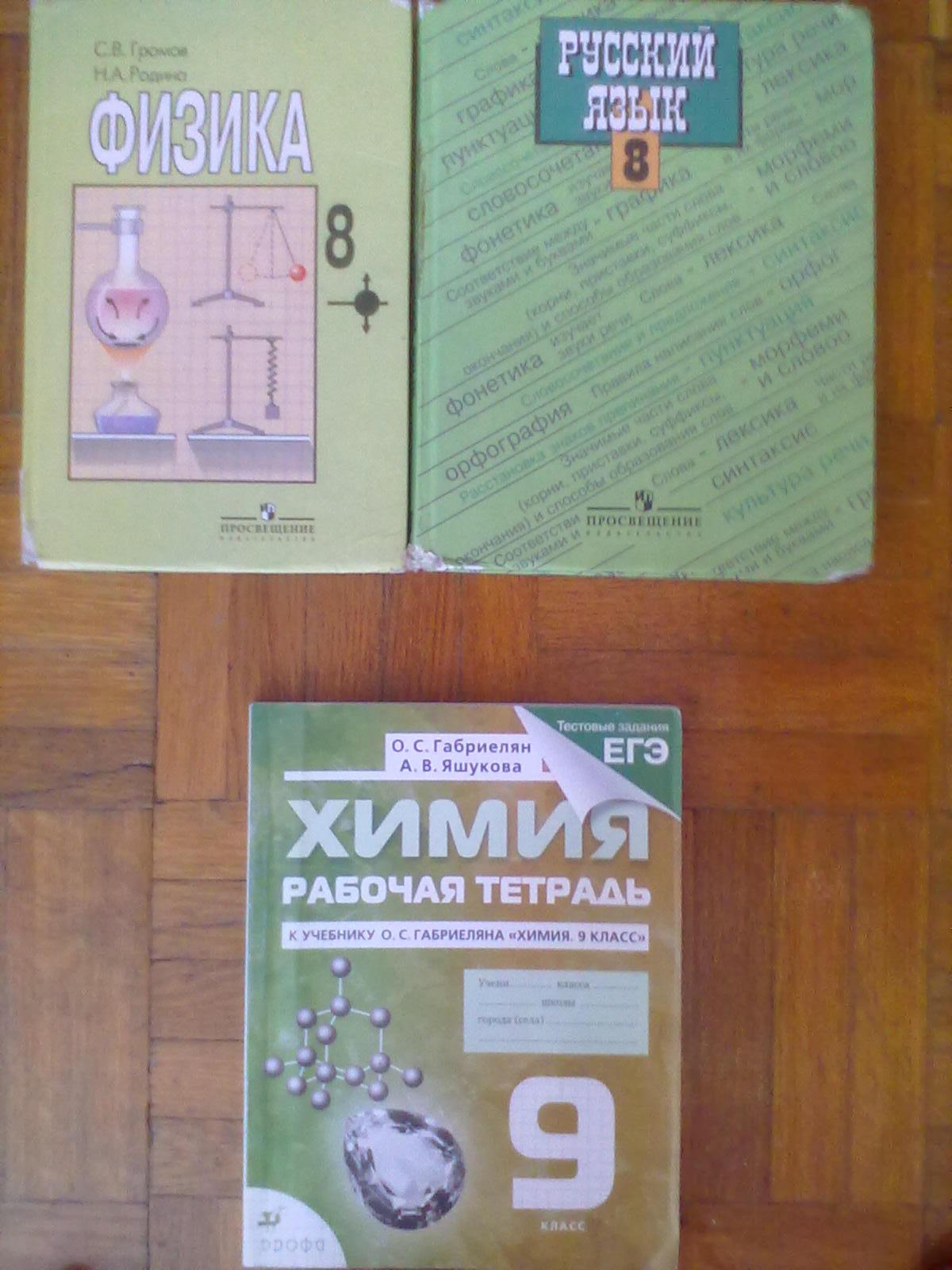 гдз по русском 8 класс просвещение
