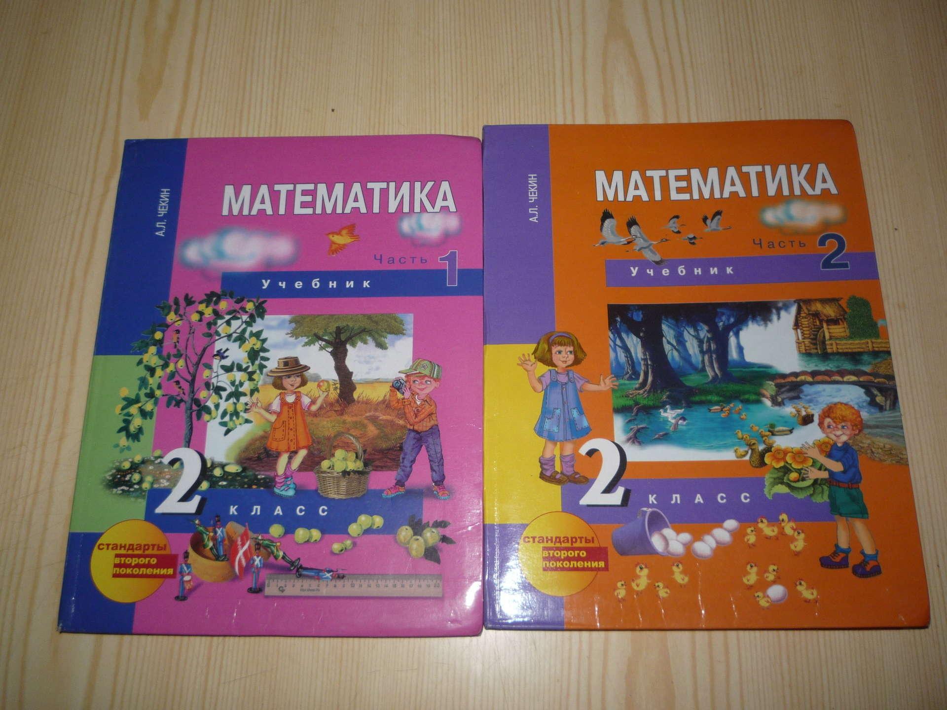 Математика 3 Класс Перспективная Начальная Школа Решебник