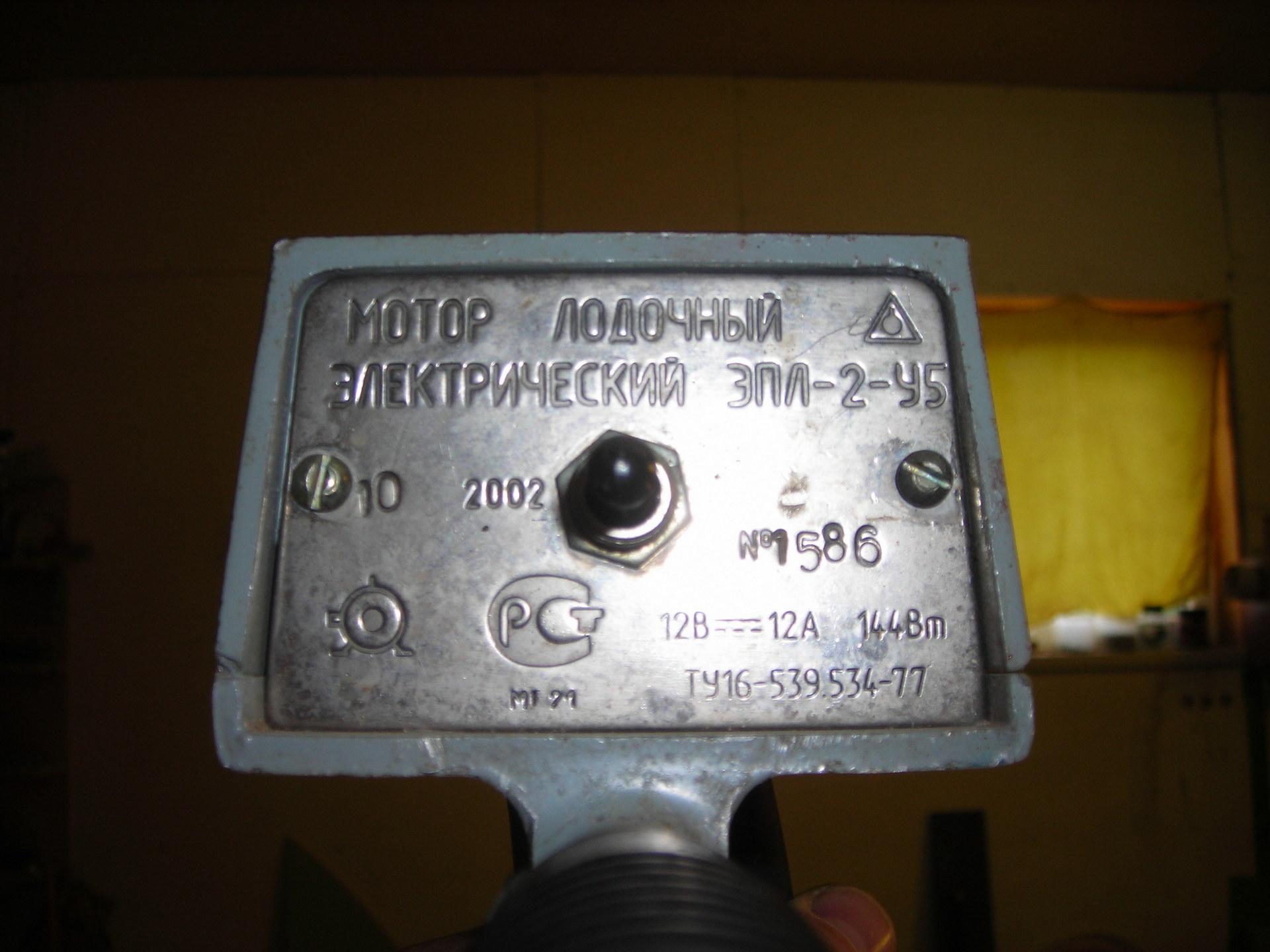 Советские электромоторы на лодку