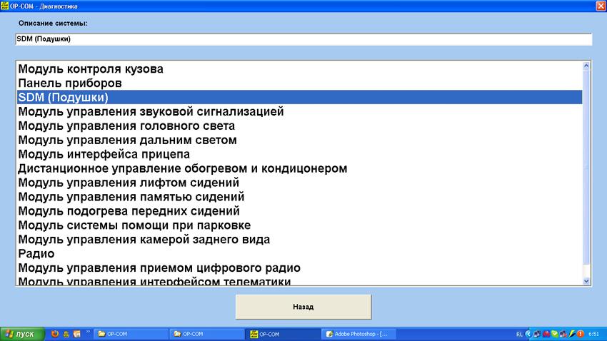 Op com инструкция на русском