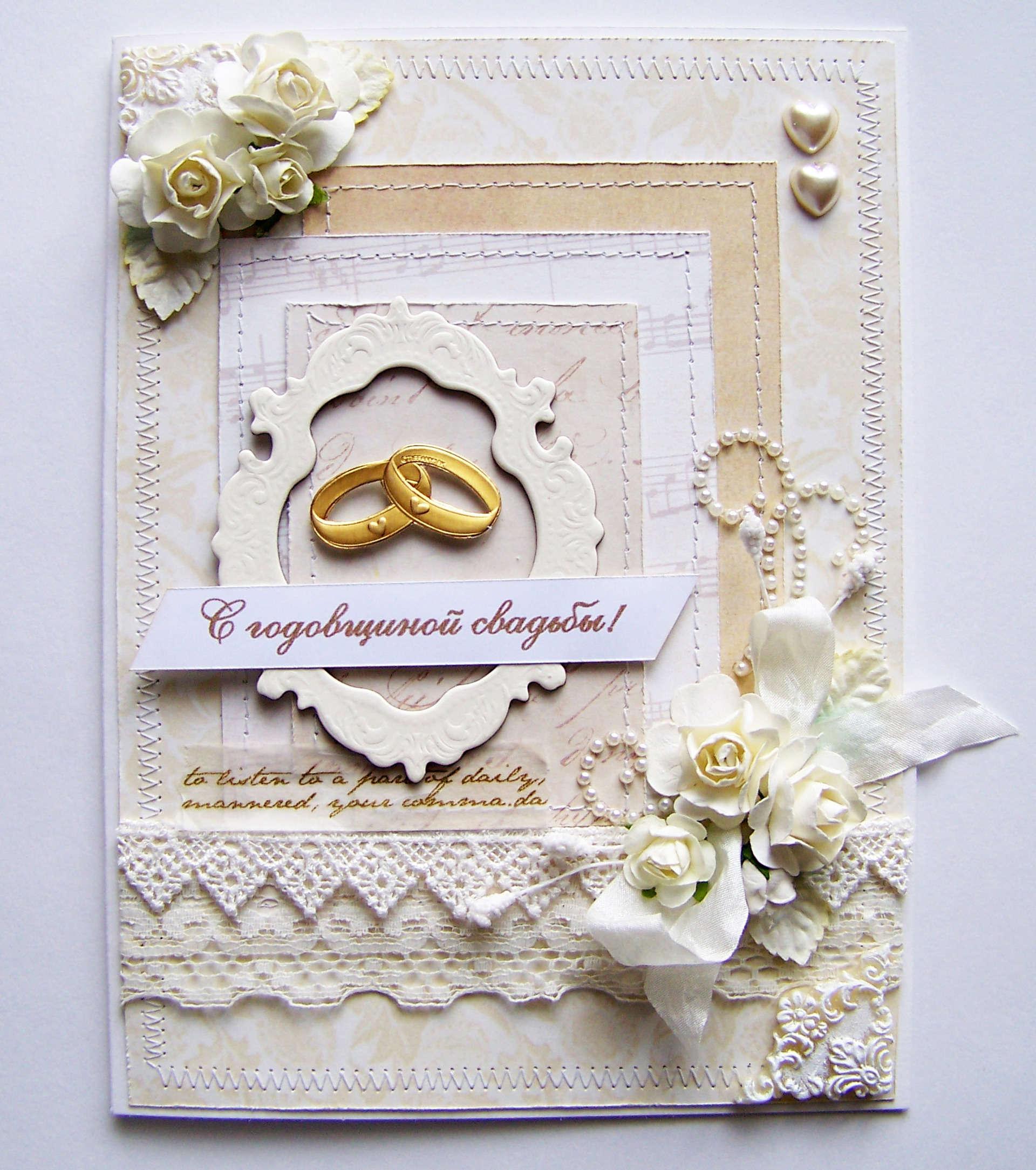 Большая свадебная открытка скрапбукинг 44