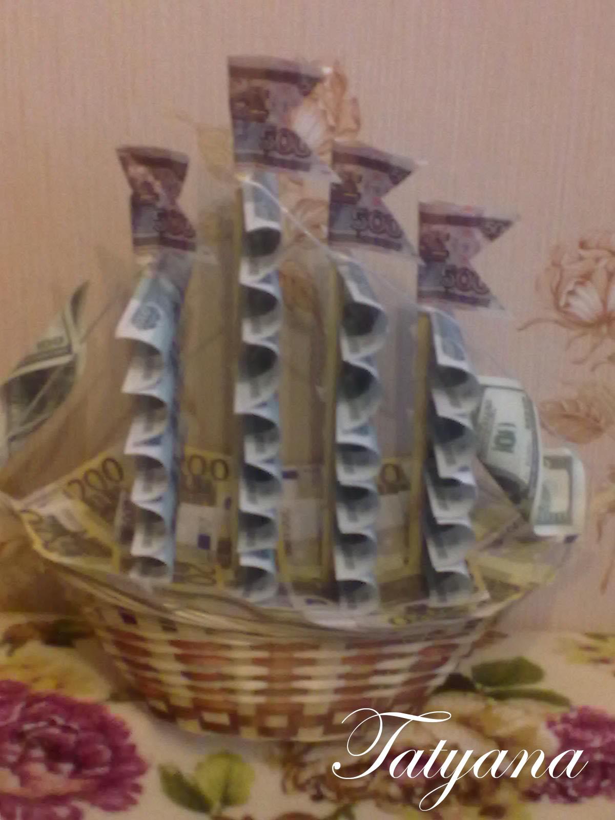 Корабль из денег своими руками пошаговое фото