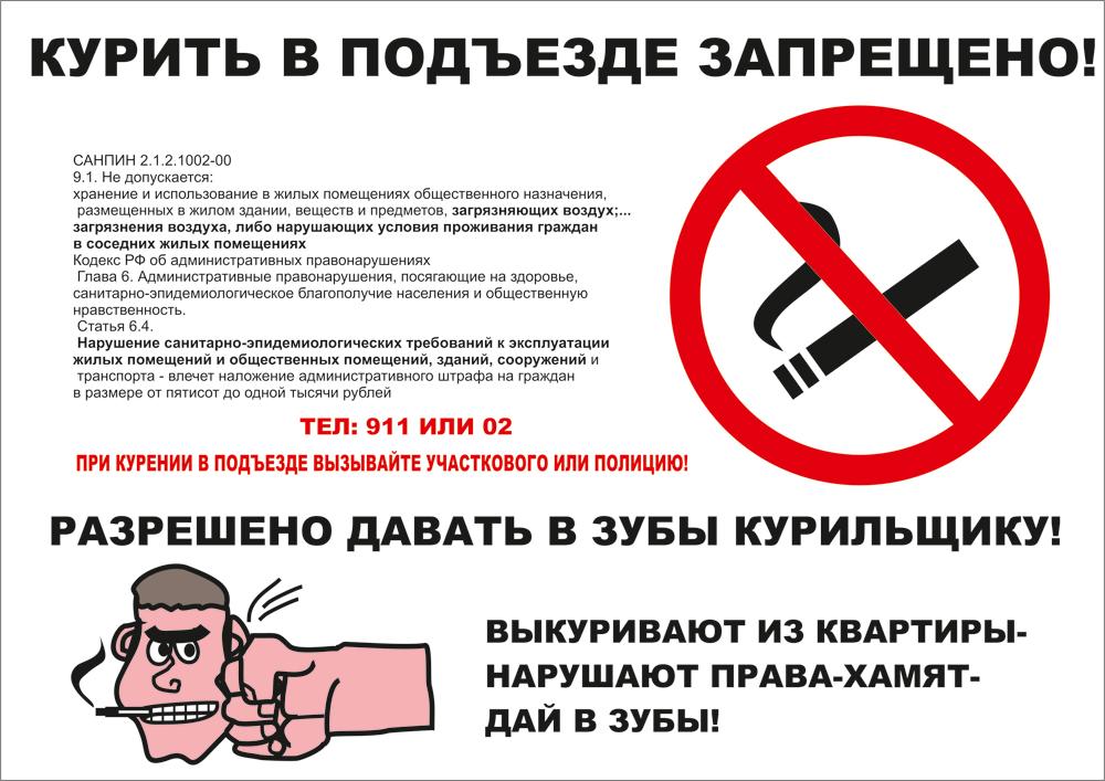 образец приказ о курении в строго отведенных местах - фото 11