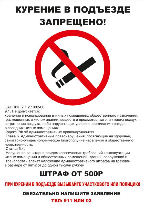 объявления в подъезд против курения