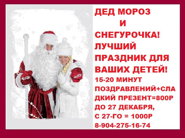 Дед мороз голос поздравление