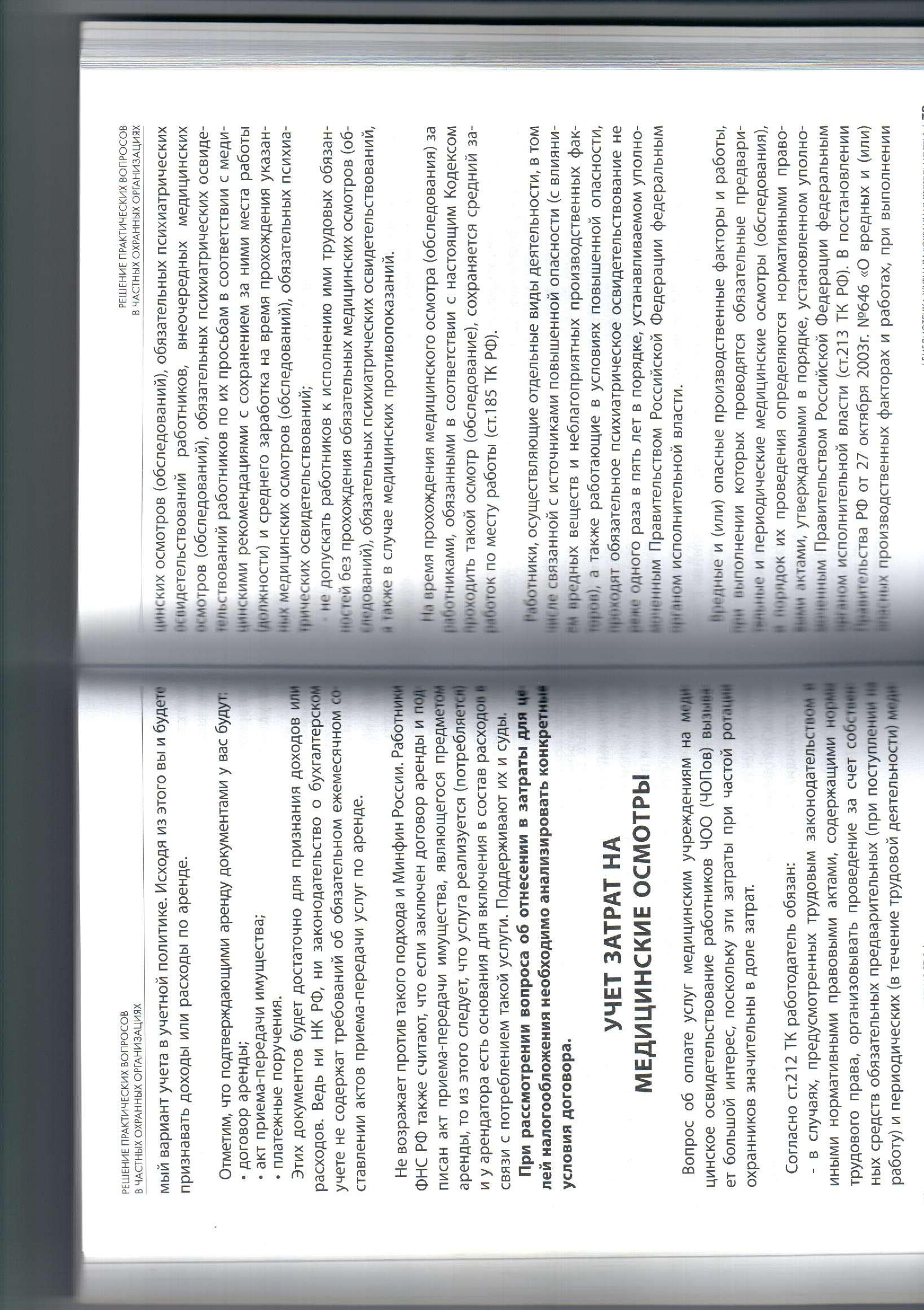 Грудь Натальи Рудовой – Универ. Новая Общага (2011)
