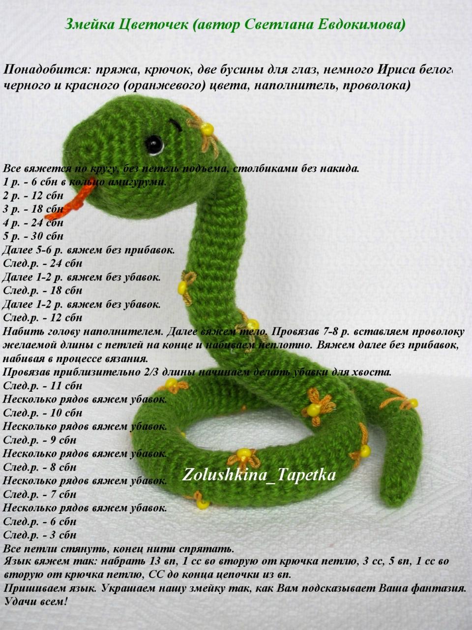 Вязаные игрушки крючком змея схемы