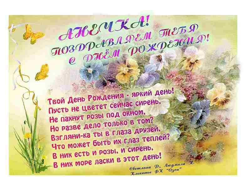 Поздравление с днем рождения аню