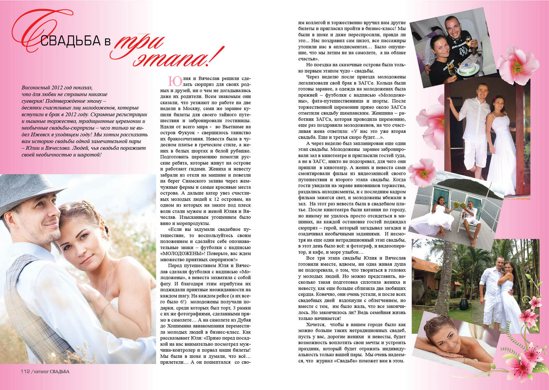 Жених береги невесту поздравления