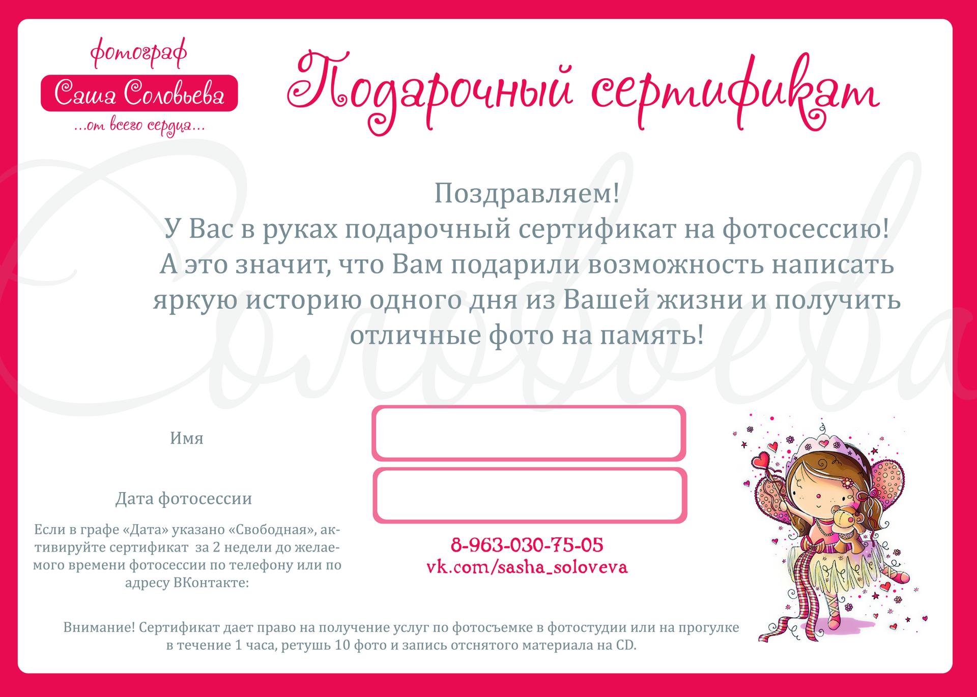 Подарочный сертификат на фотосессию беременным