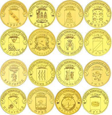 Юбилейные монеты россии города воинской славы монета 1787 года цена
