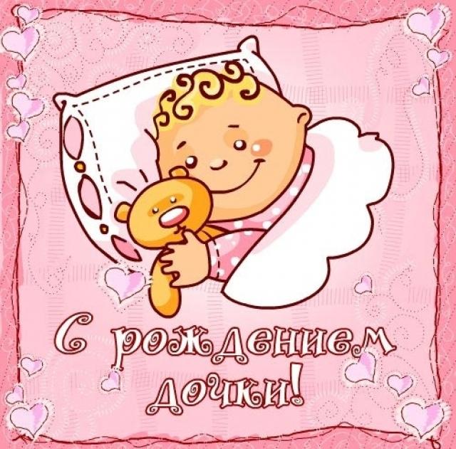 Поздравление с рожден дочка