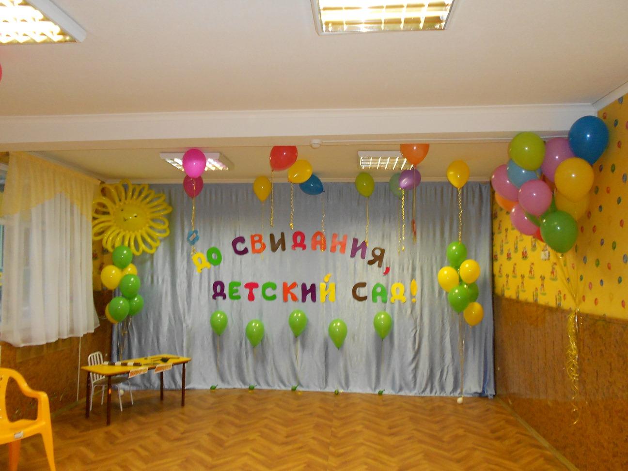 Оформление зала выпускной в детском саду своими руками