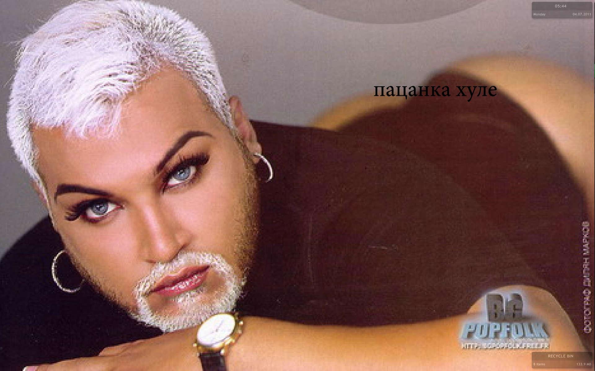 transvestit-perevod