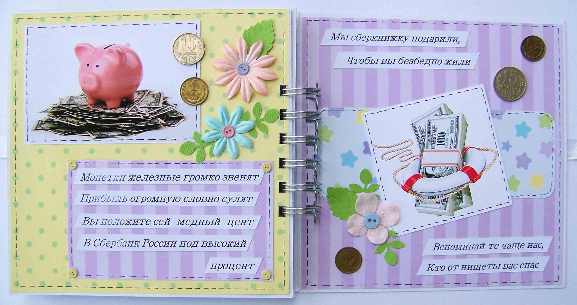 Подарки на свадьбу стихи к подарку 134