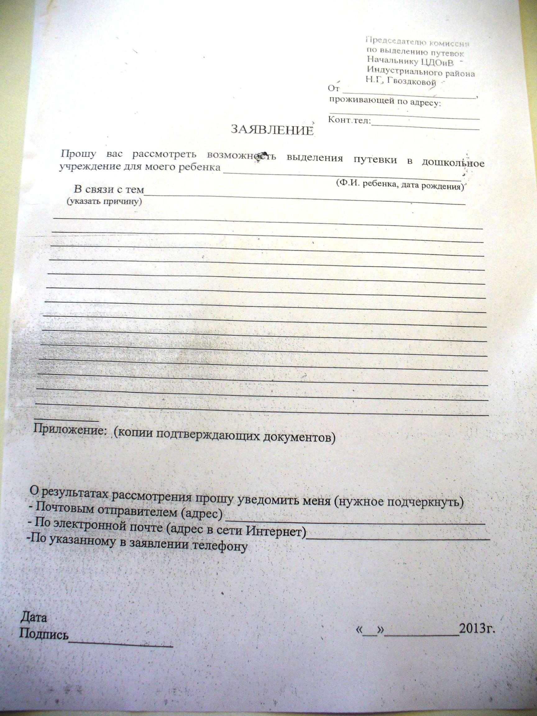 бланк заявления в суд на место в детском саду